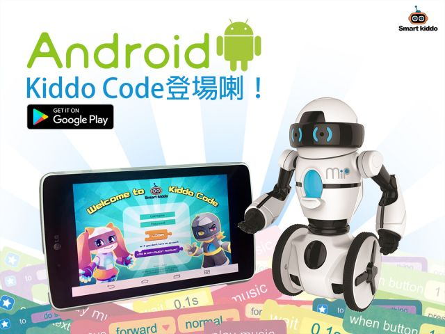 Kiddo Code Android version is officially launched