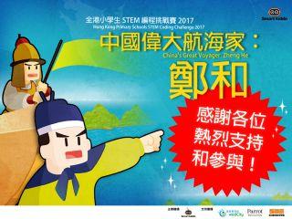 全港小學生 STEM 編程挑戰賽 2017 – 中國偉大航海家:鄭和,比賽圓滿結束,感謝支持和參與!