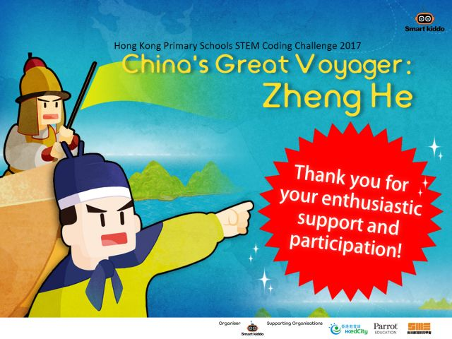 Hong Kong Primary Schools STEM Coding Challenge 2017 – China's Great Voyager: Zheng He - Thank You & Congratulations!
