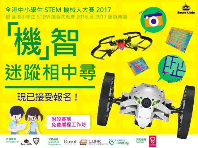 現正接受報名!全港中小學生 STEM 機械人大賽 2017 –「機」智迷蹤相中尋