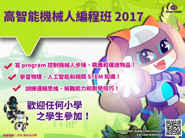 現正接受報名!2017 高智能機械人編程班 @ ESF 清水灣小學