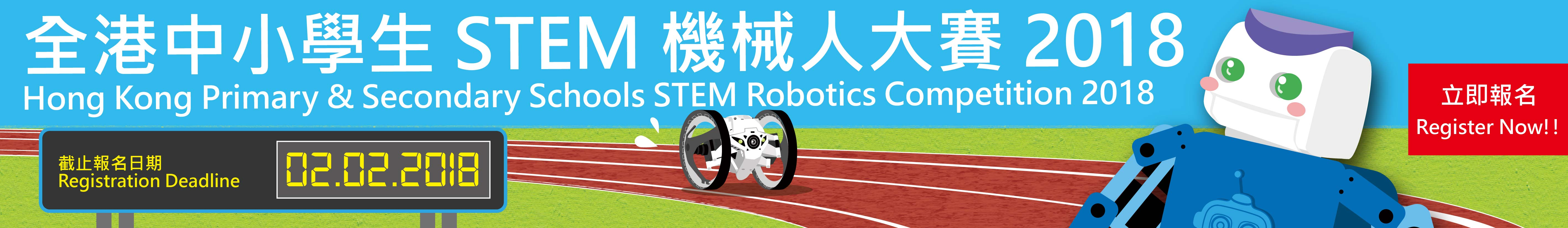 Hong Kong Primary & Secondary Schools STEM Robotics Competition 2018